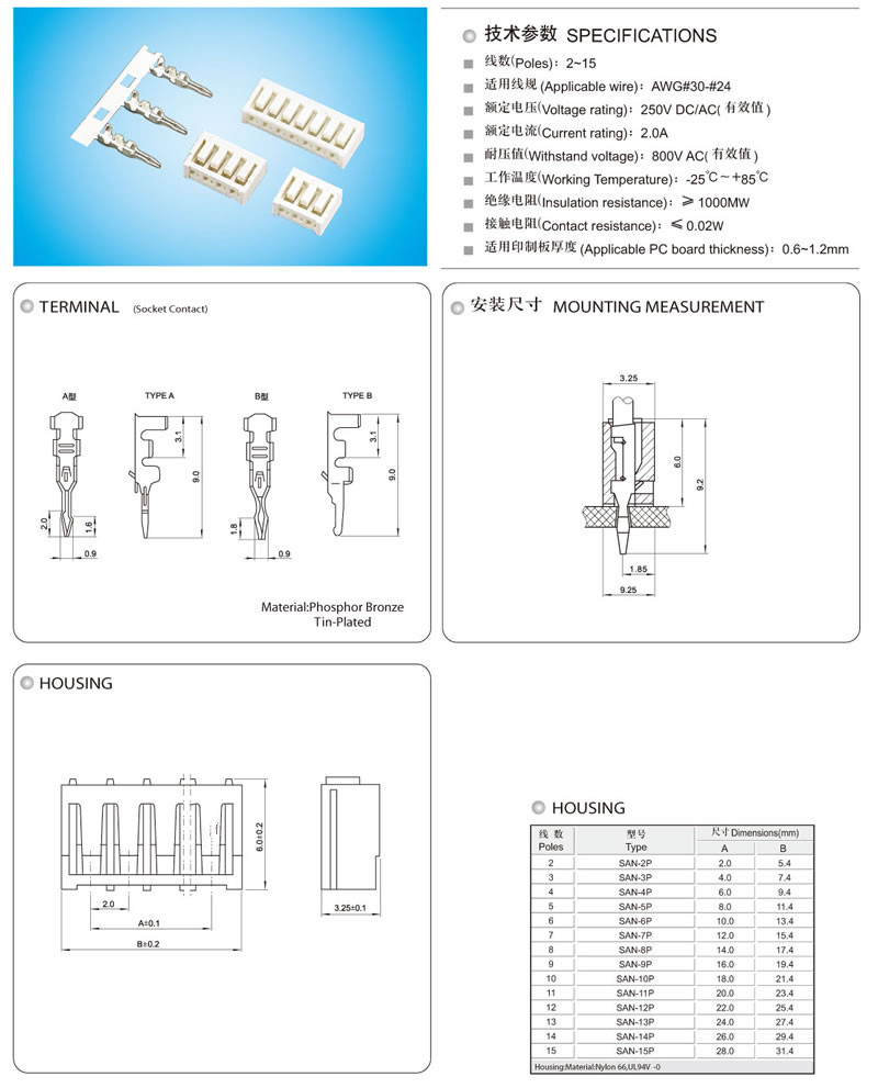San Series20 Mm Pitch Wire To Board Crimp Style Cable Connector Wiring Loom Pin Connectors Electrical Connectorelectric Connectorcable Terminationelectrical Wiringconnectors Manufacturerwiring Accessoriesconnectorplug
