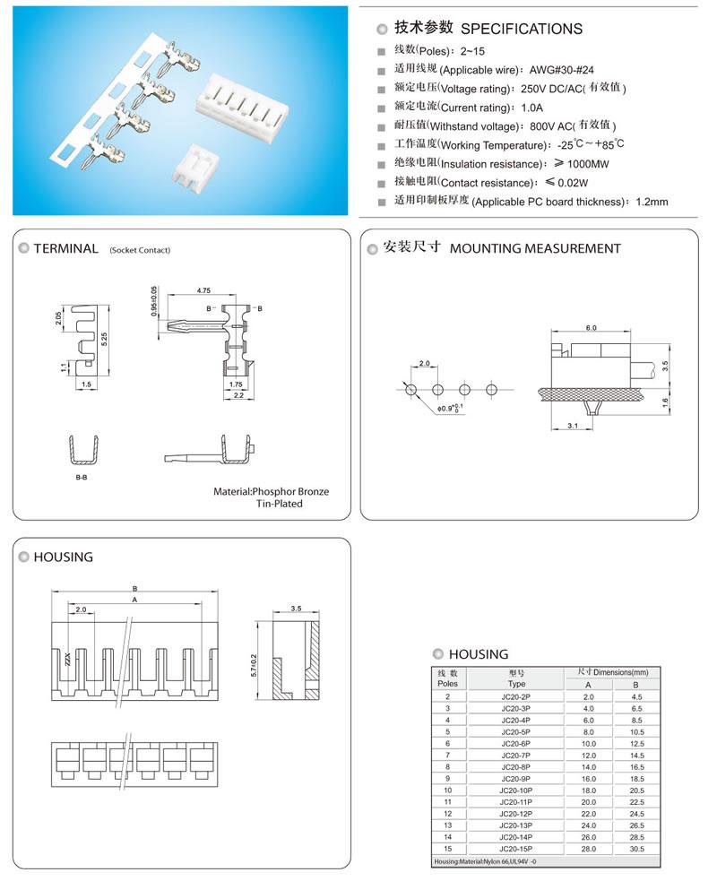 JC20-JST-SJN-connector-Board-in-connector-Crimp-style-Board-in ...